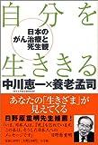 自分を生ききる: 日本のがん治療と死生観