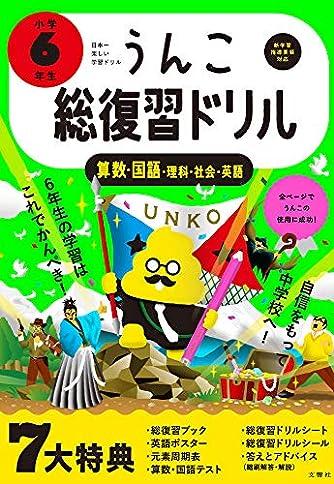 うんこ総復習ドリル 小学6年生 (うんこドリルシリーズ)