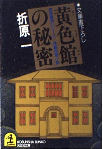 黄色館の秘密―黒星警部シリーズ (光文社文庫)