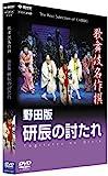 歌舞伎名作撰 野田版 研辰の討たれ[DVD]