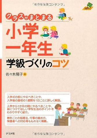 クラスがまとまる! 小学1年生 学級づくりのコツ (ナツメ社教育書ブックス)