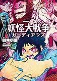 妖怪大戦争 ガーディアンズ(1) (角川コミックス・エース)
