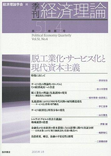 季刊経済理論 第51巻第4号 脱工業化・サービス化と現代資本主義
