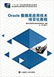 Oracle database application projects of technical tutorials(Chinese Edition)