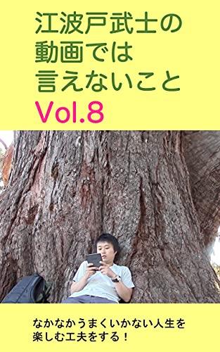 江波戸武士の動画では言えないこと Vol.8
