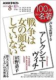 NHK 100分 de 名著 アレクシエーヴィチ『戦争は女の顔をしていない』 2021年 8月 [雑誌] (NHKテキスト)