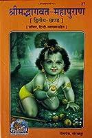 Shrimadbhagvat Mahapuran, Volume-2, With Hindi Translation, Book Code 27