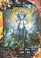 ロード オブ ヴァーミリオン/人獣【LoV4.0】011 C ヤガ
