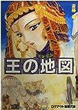 王の地図 (ログアウト冒険文庫)