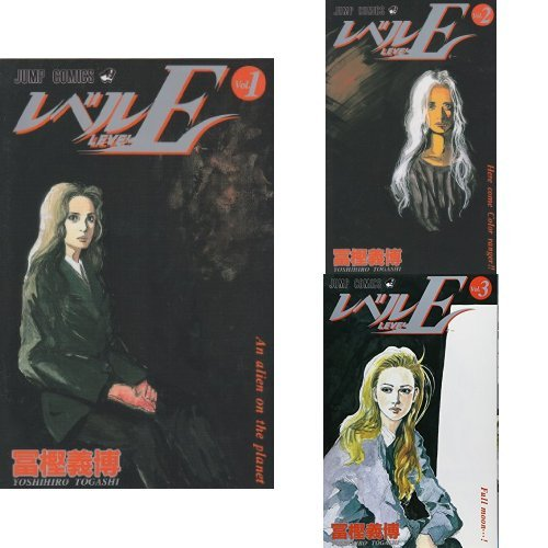レベルE コミック 全3巻完結セット (クーポンで+3%ポイント)