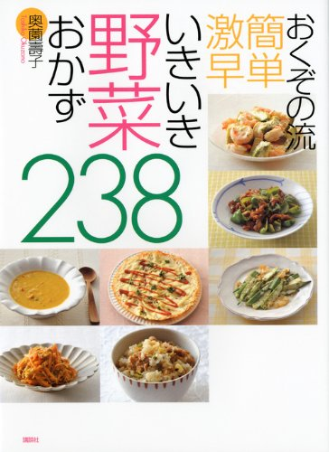 おくぞの流 簡単 激早 いきいき野菜おかず238 (講談社のお料理BOOK) - 奥薗 壽子