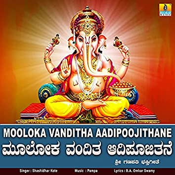 Mooloka Vanditha Aadipoojithane - Single