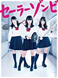 セーラーゾンビ DVD BOX[DVD]