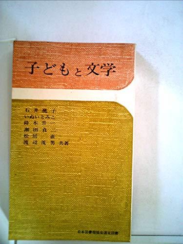 子どもと文学 (1967年)の詳細を見る