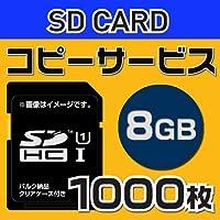 SD8G コピーサービス バルク納品 名入れ(一色) 1000本
