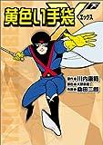 黄色い手袋X(下) (マンガショップシリーズ (6))