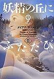 妖精の丘にふたたび〈2〉―アウトランダー〈11〉 (ヴィレッジブックス)