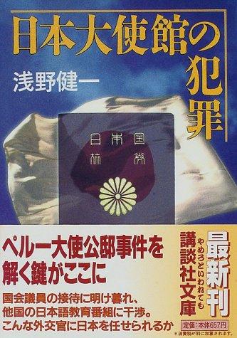 日本大使館の犯罪 (講談社文庫)の詳細を見る