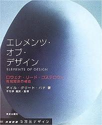 エレメンツ・オブ・デザイン―ロウェナ・リード・コステロウと視覚関連の構造