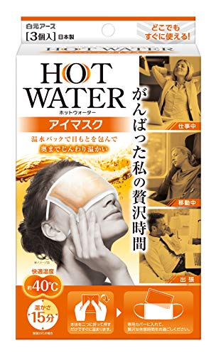 HOT WATER(ホットウォーター) ホットウォーターアイマスク