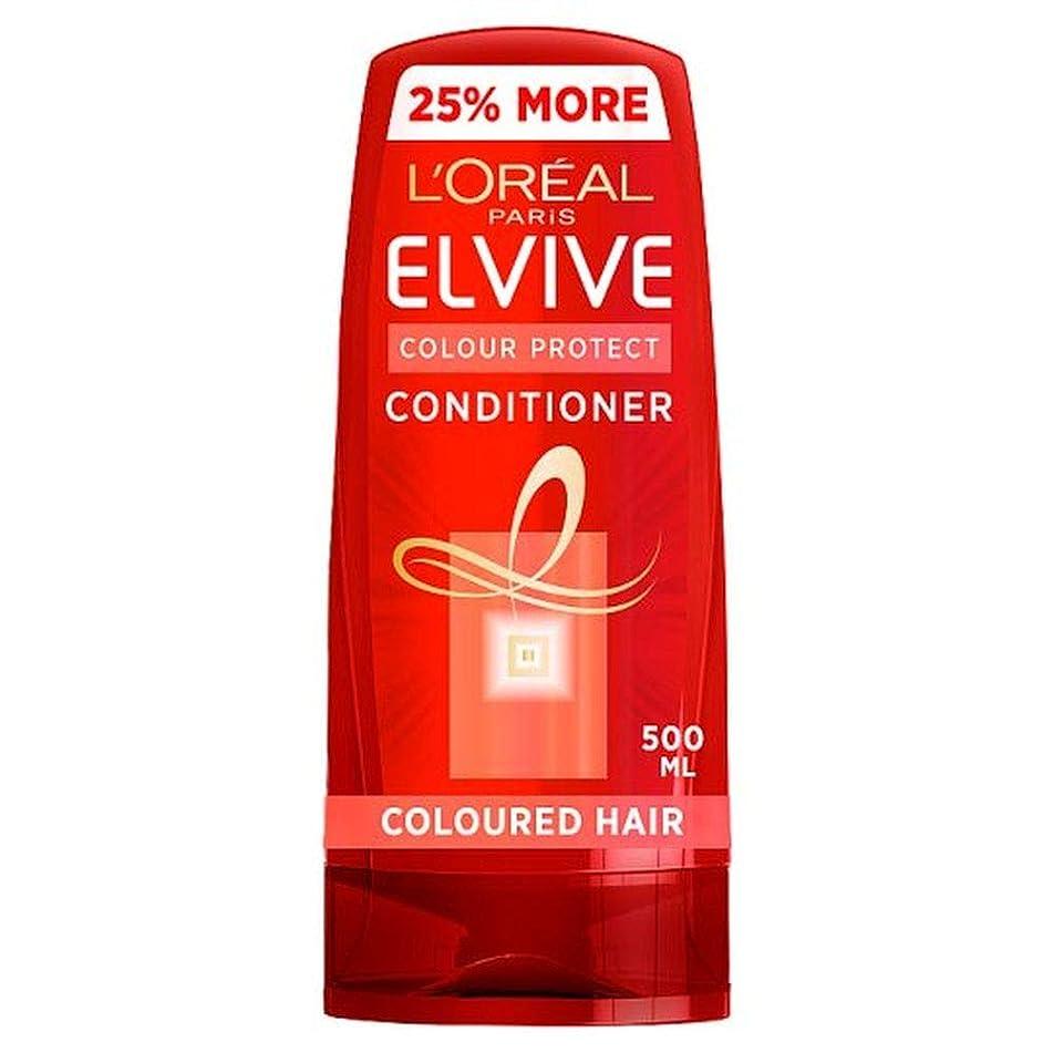 追記保険をかける泣いている[Elvive] ロレアルのElviveの色は、着色ヘアコンディショナー500ミリリットルを保護します - L'oreal Elvive Colour Protect Coloured Hair Conditioner 500Ml [並行輸入品]