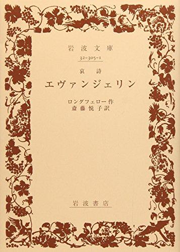 哀詩 エヴァンジェリン (岩波文庫)
