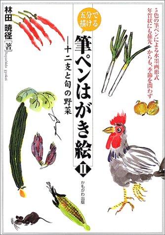 五分で描ける筆ペンはがき絵〈2〉十二支と旬の野菜