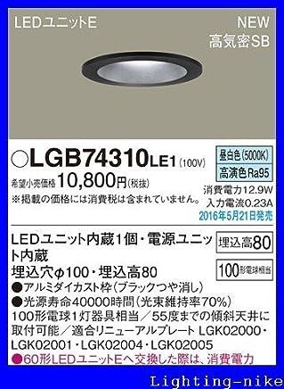 パナソニック ダウンライト LGB74310LE1