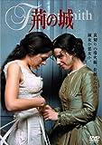 荊の城 [DVD]