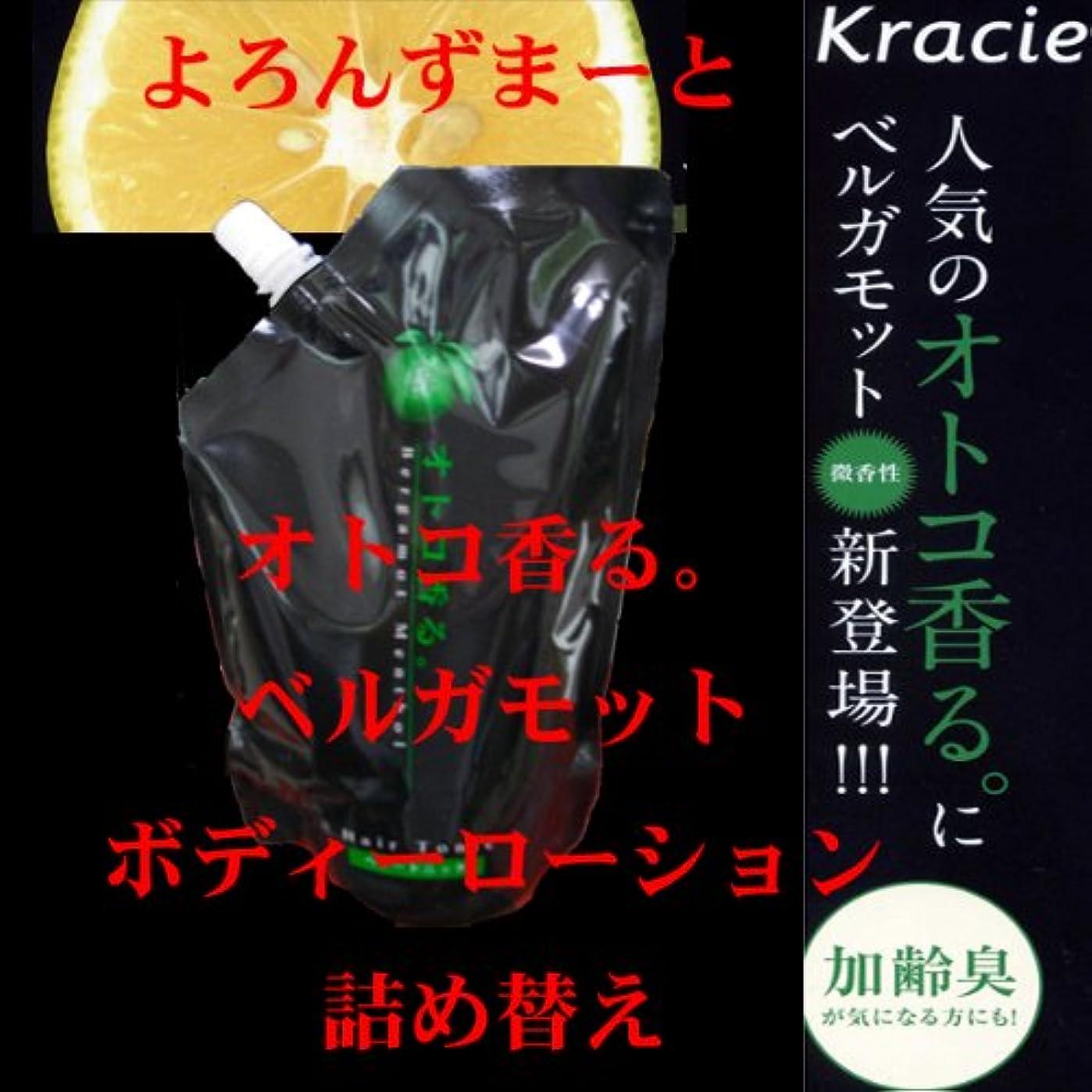 リングバック気配りのある分離オトコ香る。ボディーローション(ベルガモット)詰め替え