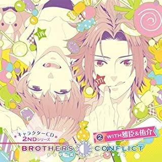 BROTHERS CONFLICT キャラクターCD 2ndシリーズ(2)with 雅臣&侑介(アニメイト限定盤)