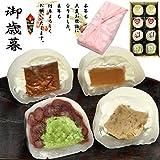 栗きんとん 抹茶 キャラメル チョコ 大福 8個入り 風呂敷包み (イベントギフト) お歳暮 限定 ギフト
