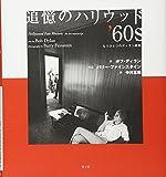 追憶のハリウッド'60s もうひとつのディラン詩集