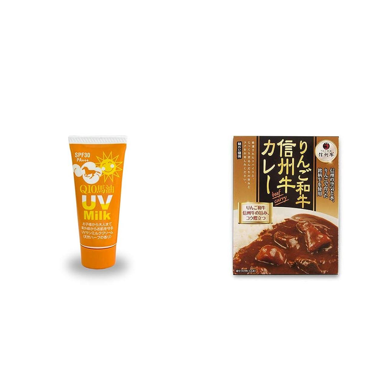 [2点セット] 炭黒泉 Q10馬油 UVサンミルク[天然ハーブ](40g)?りんご和牛 信州牛カレー(1食分)