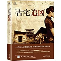 Murder in Old Mansion (Chinese Edition)