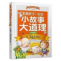中国少儿必读金典(全优新版):影响孩子一生的小故事大道理(注音版)