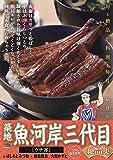 築地魚河岸三代目絶品集 ウナ丼