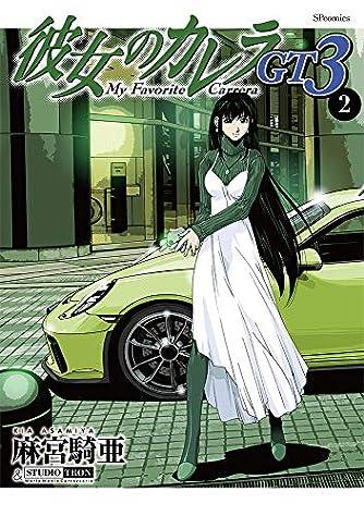 彼女のカレラGT3 2 (SPコミックス リイドカフェコミックス)