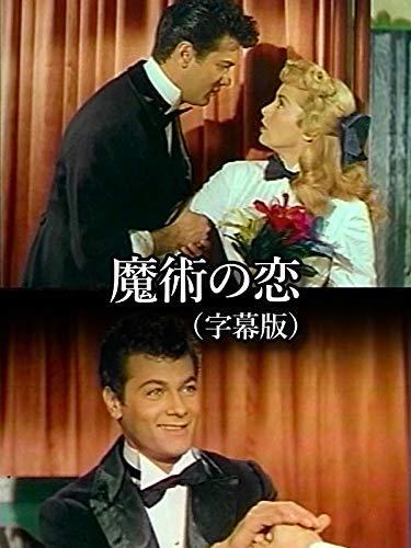 魔術の恋(字幕版)