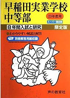 早稲田実業学校中等部 23年度用 (8年間入試と研究18)