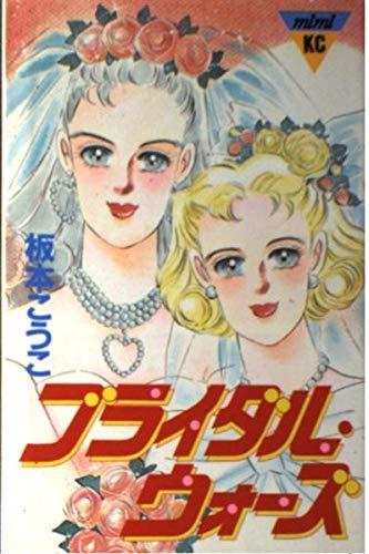 ブライダル・ウォーズ 1 (講談社コミックスミミ)