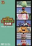 石ノ森章太郎大全集 VOL.8 TV特撮1983‐1986[DSTD-08828][DVD]