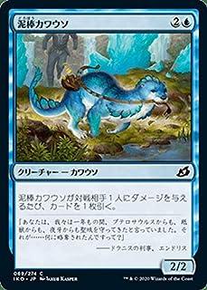 MTG マジック:ザ・ギャザリング 泥棒カワウソ(コモン) イコリア:巨獣の棲処(IKO-069) | 日本語版 クリーチャー 青