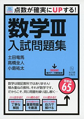 数学III入試問題集─SureStudy 点数が確実にUPする! (シュアスタ!)