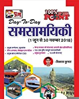 current affairs 2019 (samsamayiki ghatna chakra 2019)