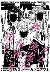 【電子版】月刊コミックビーム 2020年9月号 [雑誌]