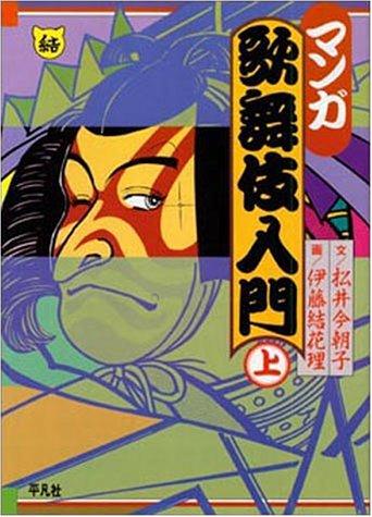 マンガ歌舞伎入門〈上〉の詳細を見る