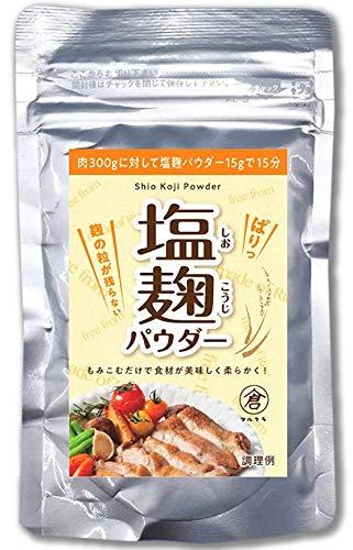 マルクラ 塩麹パウダー 90g (45g×2パック) 国産 無添加 粉末 お肉を柔らかく【送料無料】