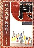 私の浅草 (新潮文庫)