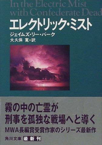 エレクトリック・ミスト (角川文庫)の詳細を見る